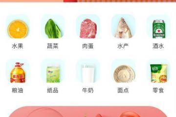 永辉买菜App将于10月底在京上线