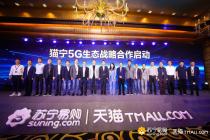 苏宁天猫联合发布5G战略 欲打造完整5G生态链