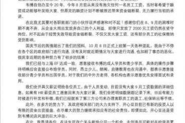 韦博英语CEO称公司资金链断裂 与上海英孚协商学员接收方案
