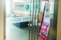 韋博英語接連閉店 成人英語紅利消退了嗎