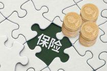 国务院修改外资保险彩计划app彩计划app条例 外资保险集团可在国内设立外资险企