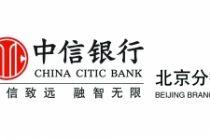中信银行继续为客户创制财产代价