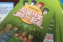 八大关键点详解北京垃圾管理新规