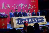 六必居第二届糖蒜美食文明节揭幕