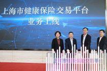 上海市健康保险交易平台上线 推出核保核赔业务