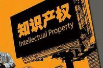 """北京成全球知识产权保护""""优选地"""""""