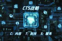 """周杰伦《说好不哭》持续刷屏,腾讯音乐娱乐集团""""CTS战略""""加速升级"""