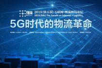 2019(第五届)互联网+物流格局论坛开幕|5G时代物流企业将如何突围