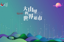 """青田喊出""""世界超市""""口号  第二届侨博会推介活动落地京城"""