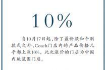 Coach中国涨价10% 告别3000元档位