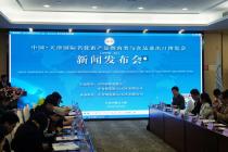 第二届中国·天津国际名优畜产品暨肉类与食品进出口博览会将举办