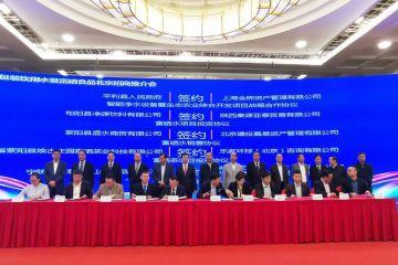 陕西安康包装饮用水暨富硒食品进京推介 累计签约金额达32.71亿元
