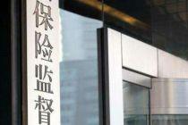银保监会黄洪:前9个月银保监会系统共作出行政处罚决定2912件