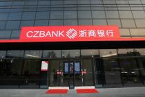 浙商银行:10月24日的网上网下申购将推迟至11月14日