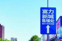 """再访香河:工程抵款房成刚需""""新宠"""""""