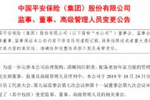 """中国平安董监高迎""""年轻化""""调整 掌舵人职务职责未变"""