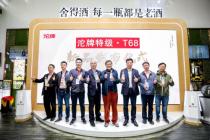 沱牌发布特级新品T68   瞄准650亿元光瓶酒市场