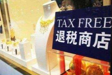 退稅商店增至483家 北京率先試點離境退稅實時到賬
