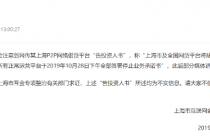 """""""上海全面清退网贷""""消息惊动市场 上海互金协会紧急辟谣:消息不实"""