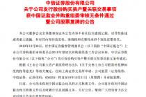 2019证券业并购大案落定 中信证券收购广州证券终过会