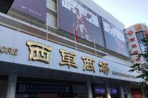 与澳门即时盘囗比分旧版设计公司合作 西单商场将分期改造