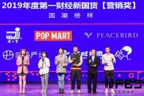 """旺旺荣获""""2019年度新国货""""年度国潮榜样奖"""