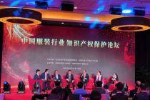 《中国服装行业知识产权保护状况白皮书》将于2020年4月发布