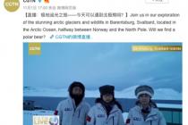 斗鱼北极现场连线CGTN,直播地球计划被央视点赞
