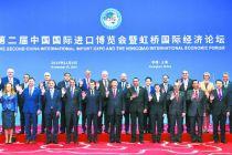 第二届中国国际进口博览会暨虹桥国际经济论坛