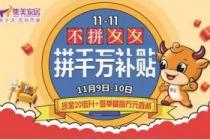 """四店联动补贴千万元 集美家居迎战""""双11"""""""