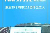 """""""新华保证关爱天地环卫工人大型公益举动""""理赔金额打破万万元"""