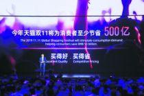 天猫双11为用户省500亿 新消费继续展现爆发力
