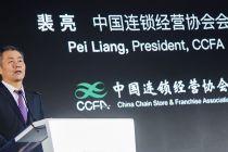 中国全零售大会探究未来十年 老龄化将带来零售金矿