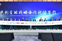 伊利签约利乐、嘉吉和芬美意等13家全球战略合作伙伴