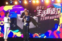 """邀刘德华共推""""生活新适力""""芝华仕探索品牌年轻化"""