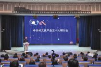 政策与产业直接对接 打造海淀数字文化产业发展与创新 ——北京海淀举办中关村文化产业五十人研讨会