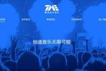 腾讯音乐娱乐集团Q3业绩大增背后的商业逻辑