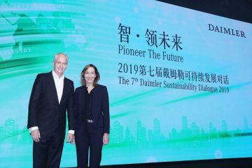 戴姆勒在京举办第七届可持续发展对话活动