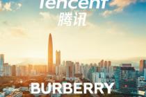 独家合作腾讯  Burberry首家新零售门店明年落户深圳