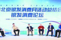 供需更精准对接 北京晚年消费驶入新航道