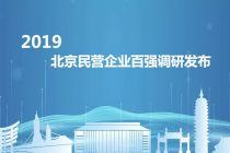 2019北京民营企业百强揭晓,京东联念国美连任前三甲