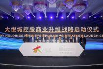 大悦城控股启动升维战略 正式发布大悦春风里