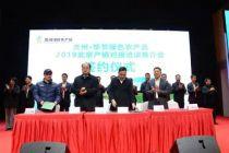 签成14个超500万元采购协议 贵州毕节优质农产品组团进京