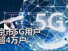 5G正式商用仅10天时间 北京市5G用户数已超4万户