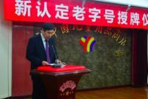 北京老字号:北京新中国儿童用品商店授牌仪式