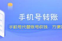 解锁转账械澜式 手机号码支付新体验 中国银行推入手机喝营账效劳