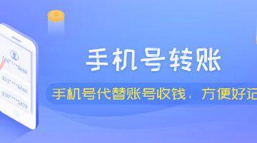 解锁转账新方式 手机号码支付新体验 中国银行推出手机号转账服务