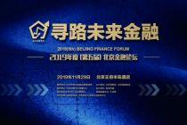 2019年度(第五届)北京金融论坛