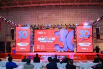 《华夏酒报》创刊30年庆典在京举办