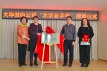 """北京大華掛牌""""老字號"""":傳承老品牌孕育新品牌"""